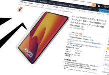 New iPad leaks just before iPhone event