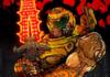 Bethesda Celebrates Metroid Dread Release With Matching DOOM Art